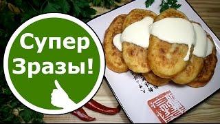Картофельные ЗРАЗЫ с Фаршем! Очень Вкусные!