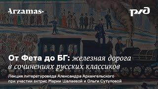 Трансляция. Лекции на вокзалах: Железная дорога в русской классике