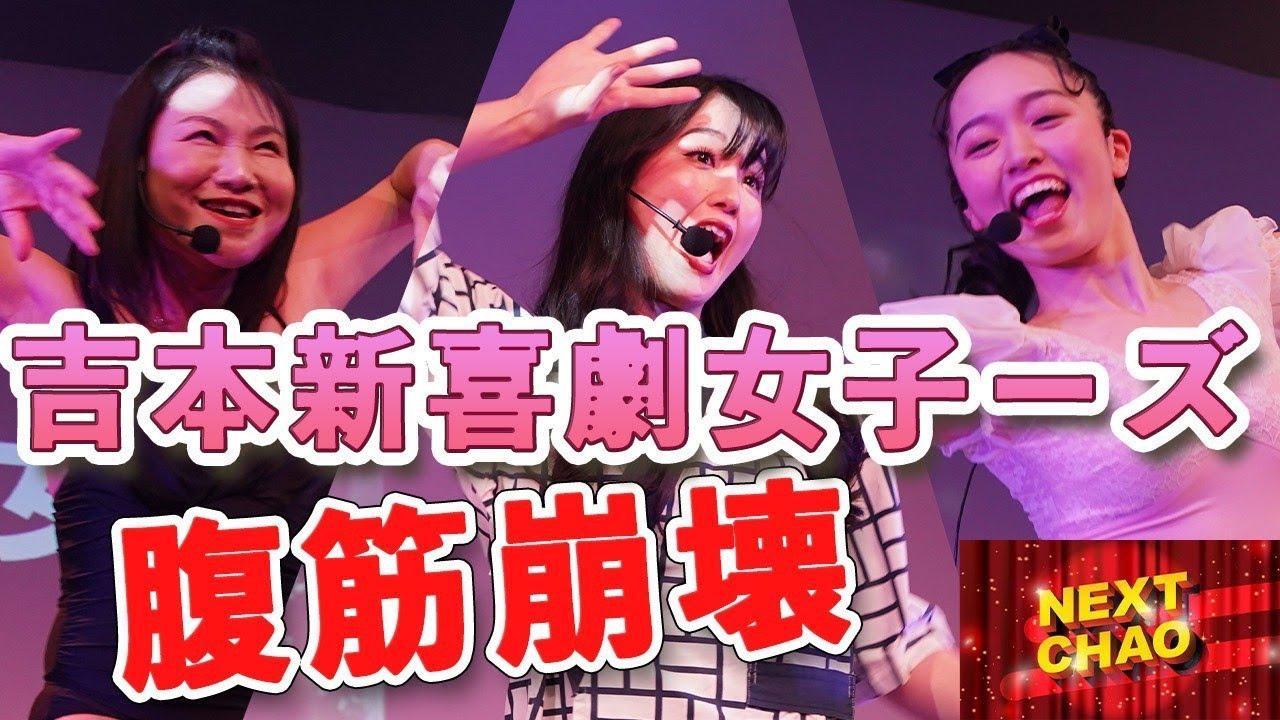 吉本坂46 定期公演「NEXT CHAO」2/5公演