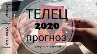ТЕЛЕЦ - 2020 год. Таро прогноз. Годовой расклад.