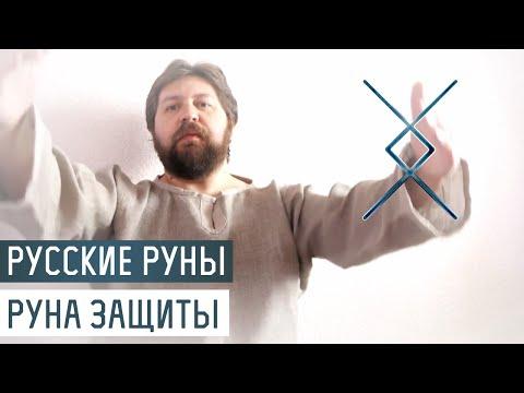Русские Руны для участка: Руна Защиты
