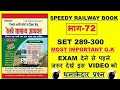 Most Important Railway GK Questions VOL 1 SPEEDY BOOK mp3