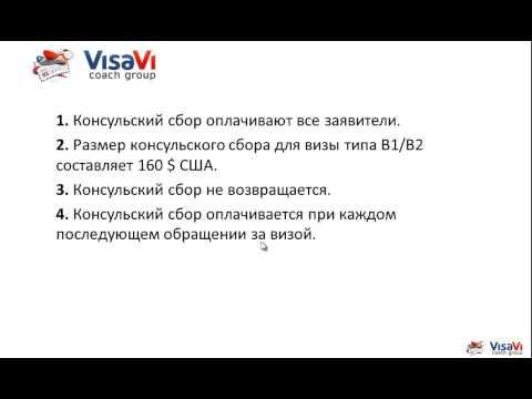 Консульский сбор на визу в США