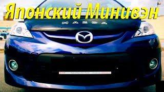 Японский минивэн Mazda Premacy 2010 г.! (На продаже в РДМ-Импорт)