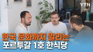 """""""한국 문화 알리는 문화 기획자 꿈꿔요&quo…"""