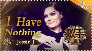 Jessie J 《I Have Nothing》 - 个人精华《歌手2018》第2期 Singer2018【歌手官方频道】