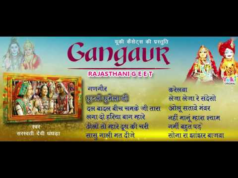 गणगौर। राजस्थानी गीत । Gangaur Songs  by Saraswati Dhandra   Audio Jukebox