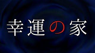 幸運の家 □チャンネル登録はこちら→http://urx.red/B2Fc 怖い話から不思...
