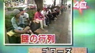原宿 goro's  NOWHERE  UNDERCOVER  1997