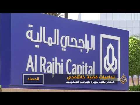 تداعيات قضية اختفاء خاشقجي على البورصة السعودية  - 23:53-2018 / 10 / 14