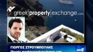 ANT1 TV NEWS Feature on Greek Property Exchange (GPE) | Real Estate News Clip