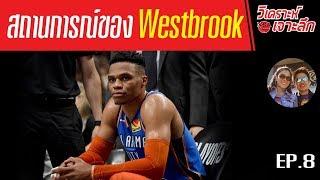 EP8: สถานการณ์ของ Westbrook!!! และ OKC....