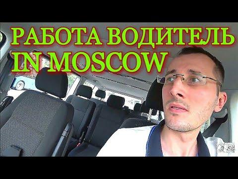 Работа в транспортной компании в Москве| Сколько реально можно заработать за один день в Столице 🇷