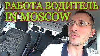 Работа в транспортной компании в Москве| Сколько реально можно заработать за один день в Столице