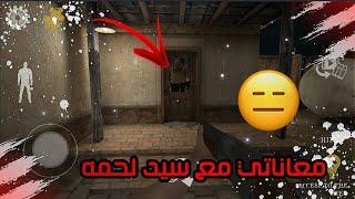 معاناتي مع سيد لحمه جلطني🤒  Mr.Meat