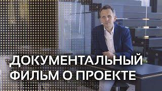 ЖК PRIME PARK | Документальный фильм о проекте