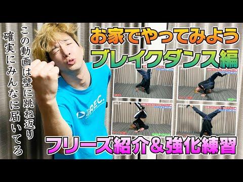 【お家でやってみよう】ブレイクダンス編|フリーズ紹介&強化練習