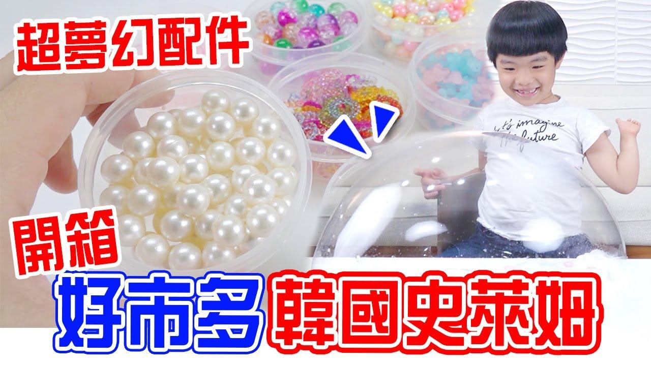 好市多買的韓國DIY史萊姆材料箱 品質如何呢🤣🤣 -恩恩老師EanTV