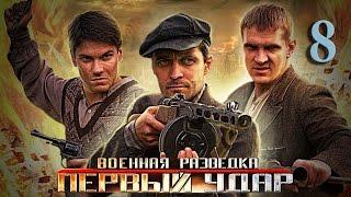 Военная разведка- Первый удар 8 серия: Троянский конь (2011) HD