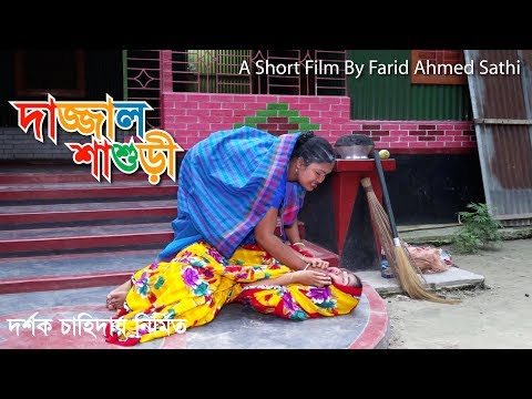 বউ নির্যাতন || Bou Nirzaton || শিক্ষণীয় শর্ট ফিল্ম || Bindu Movie
