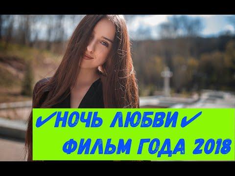 КРАСИВАЯ ПРЕМЬЕРА 2018!!! ✔НОЧЬ ЛЮБВИ✔Русские фильмы, мелодрамы.