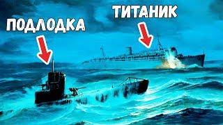Титаник не утонул? Его потопила подлодка?