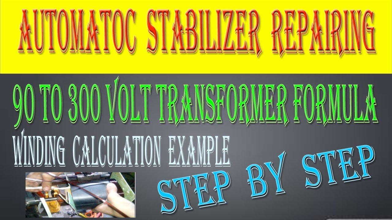 90 to 300 volt transformer formula transformer winding 90 to 300 volt transformer formula transformer winding calculation example in hindi greentooth Gallery