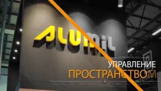 ArtMax Group представляет алюминиевые системы европейского концерна Alumil S.A(, 2016-06-09T07:32:42.000Z)