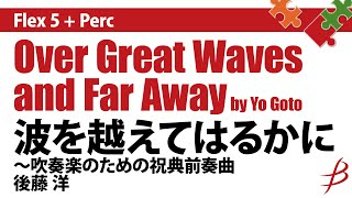 【フレキシブル5パート+打楽器】 波を越えてはるかに/Over Great Waves and Far Away/後藤 洋/Yo Goto