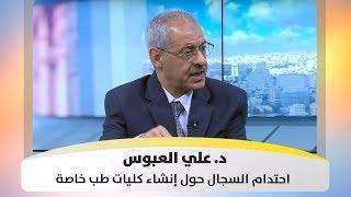 د. علي العبوس - احتدام السجال حول إنشاء كليات طب خاصة - أصل الحكاية - هذا الصباح