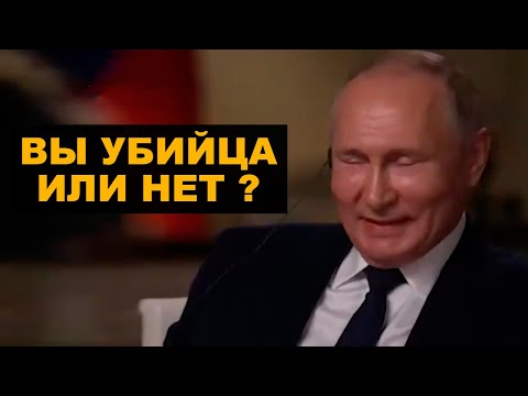 Американский журналист прижал Путина во время интервью