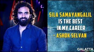 Ashok Selvan's best in his  career is Sila Samayangalil