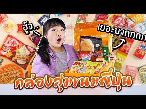 ซอฟรีวิว: กล่องสุ่มขนมญี่ปุ่นนำเข้า!?【TokyoTreat】