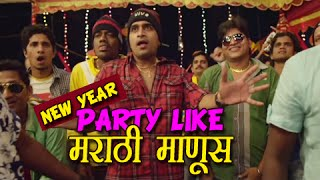 Marathi Party Songs of 2014 For New Year 2015