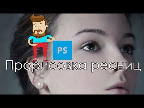 Прорисовка ресниц в фотошоп. Обработка Photoshop