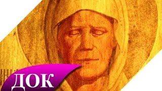 Святая Матрона Московская: Пророчество о конце света. Документальный фильм