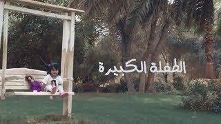 الطفله الكبيره - طارق الحربي | 2018