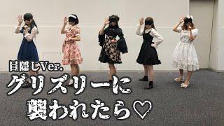 アイドルが目隠しして踊ってみた!【ほめろ!/神宿】 https://youtu.be/...