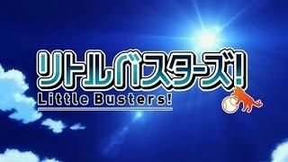 リトルバスターズ!EX OP アニメver