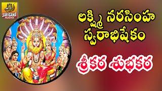 Srikara Subhakara Pranava Swarupa Lakshmi Narasimha || Telugu Devotional Songs