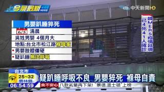 20150605中天新聞 褓母照顧疏漏? 4月大男嬰趴睡猝死