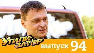 Утилизатор   Выпуск 94