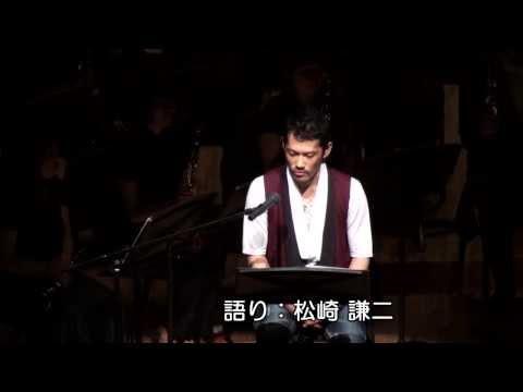 交響曲第1番「指輪物語」朗読付き 1.ガンダルフ  前半 BRASS EXCEED TOKYO 13.May2011