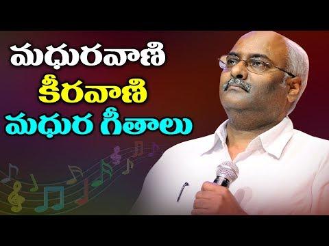 M. M. Keeravani Telugu All Super Hit Songs - Volga Videos 2017