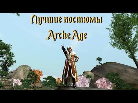 ArcheAge. Самые стильные Костюмы (внешки) + Тайна костюма Купца