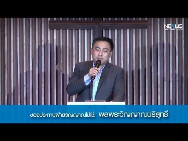 ส่วนที่ 1 ค้นหาของประทานฝ่ายวิญญาณของคุณ @Nexus Thonburi
