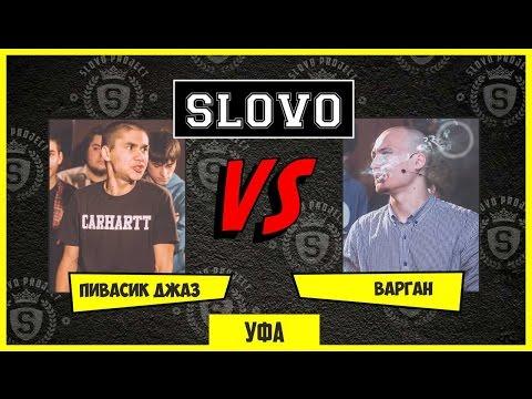 SLOVO | Уфа - Пивасик Джаз vs. Варган [ II сезон, ТОР8 ]
