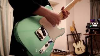 五月は花緑青の窓辺から/ヨルシカ 弾いてみた