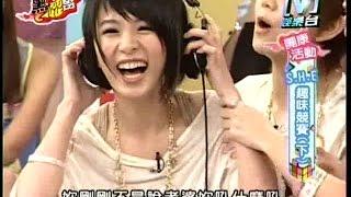 【s.h.e】我愛黑澀會:趣味競賽  下    Selina 任家萱, Hebe 田馥甄, Ella 陳嘉樺    2007-05-15