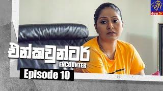 Encounter - එන්කවුන්ටර් | Episode 10 | 21 - 05 - 2021 | Siyatha TV Thumbnail